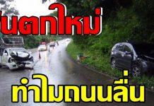 ฝนตกทำไมถนนลื่น