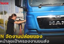 ทดสอบรถบรรทุกMAN TGS รถบรรทุกหัวลาก TGS