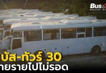 การระบาดของโควิด-19 ในประเทศไทย กระทบท่องเที่ยว รถบัส