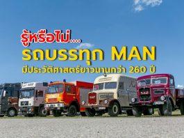 รถบรรทุก MAN