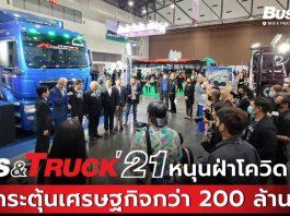 งาน BUS & TRUCK '21