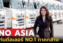 บริษัท ฮีโน่ เอเชีย จำกัด ดีลเลอร์ขายรถบรรทุก HINO