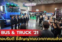งาน BUS & TRUCK '21 จัดพร้อมงานMotor Show
