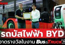 รถบัสไฟฟ้า BYD คว้ารางวัลในงาน BUS & TRUCK '21