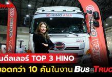 บริษัท ฮีโน่ เอเชีย จำกัด HINO ASIA รถบรรทุกฮีโน่