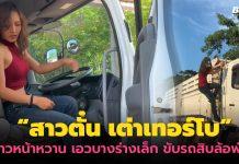 ผู้หญิงขับรถบรรทุก สาวตั๋น เต่าเทอร์โบ