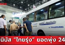ยอดขายรถมินิบัสไทยรุ่ง