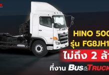 HINO 500 รุ่น FG8JH1B แค่ไม่ถึง 2 ล้าน