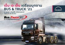 เอ็ม เอ เอ็น ขนขบวนรถบรรทุกบุกงาน BUS & TRUCK '21
