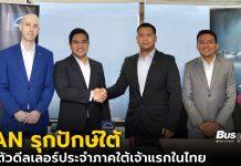 เอ็ม เอ เอ็นเปิดตัวดีลเลอร์ประจำภาคใต้เจ้าแรกในประเทศไทย
