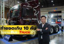 ยอดขายรถบรรทุก MAN ในงาน BUS & TRUCK '21