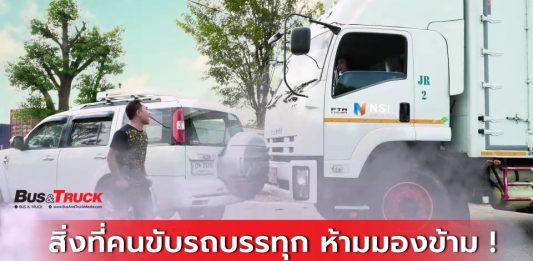 ประกันรถบรรทุก นำสินประกันภัย NSI