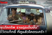 ทองพูน โคกโพ ราษฎรเต็มขั้น หนังชีวิตแท็กซี่