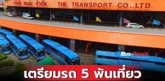 รถโดยสารบขส. ช่วงสงกรานต์