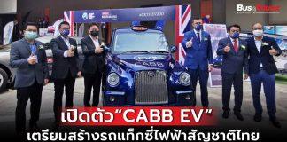 """เอเชีย แค็บ เปิดตัวเทคโนโลยี """"CABB EV"""" เตรียมพัฒนารถแท็กซี่ไฟฟ้าต้นแบบสัญชาติไทยคันแรก"""