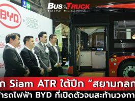 Siam ATR ผู้นำเข้าi5ไฟฟ้า BYD