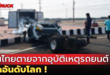 NOSTRA LOGISTICS (นอสตร้า โลจิสติกส์) สถิติผู้เสียชีวิตจากอุบัติเหตุทางรถยนต์