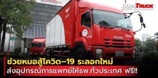 ไปรษณีย์ไทยส่งอุปกรณ์การแพทย์ให้รพ.ทั่วประเทศ ฟรี