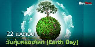 """22 เมษายน """"วันคุ้มครองโลก (Earth Day)"""""""