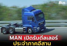 เอ็ม เอ เอ็น เปิดรับสมัครดีลเลอร์ประจำภาคอีสาน รถบรรทุก MAN
