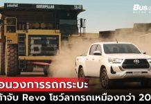 Toyota Hilux Revo ลากรถหนัก 270 ตัน