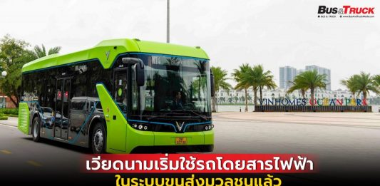รถบัสไฟฟ้า รถโดยสารไฟฟ้า VinBus เวียดนาม
