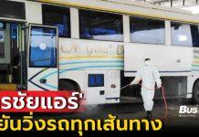 รถโดยสารนครชัยแอร์ ช่วงโควิด