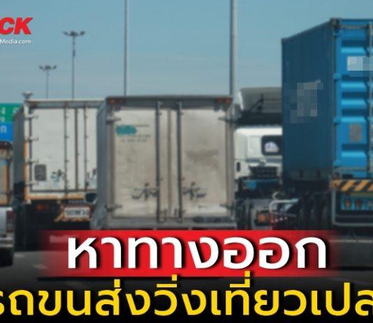 BUS & TRUCK backhaul รถเที่ยวเปล่า 360TRUCK แพลตฟอร์มขนส่งออนไลน์ รถเพื่อการพาณิชย์ รถทำมาหากิน รถร่วมขนส่ง ข่าววงการขนส่ง ข่าววงการโลจิสติกส์ ข่าวคมนาคม ข่าววงการยานยนต์ ข่าวรถบัส ข่าวรถบรรทุก