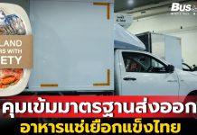 DITP ส่งออกอาหารแช่เยือกแข็งไทย