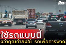 รถเพื่อการพาณิชย์คืออะไร BUS & TRUCK รถเพื่อการพาณิชย์ รถทำมาหากิน รถร่วมขนส่ง ข่าววงการขนส่ง ข่าววงการโลจิสติกส์ ข่าวคมนาคม ข่าววงการยานยนต์ ข่าวรถบัส ข่าวรถบรรทุก ข่าวรถโดยสาร ข่าวรถทัวร์รถเพื่อการพาณิชย์ Commercial vehicle