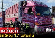 ตรวจควันดำรถบรรทุกและรถโดยสารทั่วประเทศ