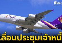 การบินไทย เลื่อนการประชุมเจ้าหนี้
