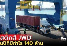 JWD ทำกำไร140ล้าน รถร่วมขนส่ง ข่าววงการขนส่ง ข่าววงการโลจิสติกส์