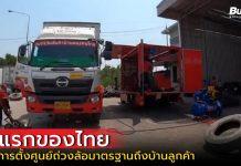 เปลี่ยนยางนอกสถานที่ ช่างไทยมือโปร PRO-HANDS Auto Expert