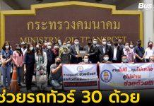 สมาคมผู้ประกอบการรถขนส่งทั่วไทย (สปข.) ขอความช่วยเหลือ