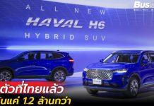 เกรท วอลล์ มอเตอร์ เปิดตัว All New HAVAL H6 Hybrid SUV อย่างเป็นทางการ