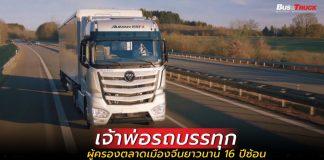 Foton Motor รถบรรทุกซีพีโฟตอน รถบรรทุกจีน
