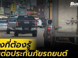 ประเภทของประกันภัยแต่ละชั้น ต่อประกันภัยรถยนต์แบบไหน วิธีเลือกประกันภัยรถยนต์ ให้เหมาะกับการใช้งานของรถคุณ