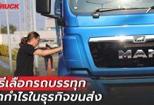 แนวทางเลือกซื้อรถบรรทุก ซื้อรถบรรทุกร่นไหนดี รถบรรทุกยุโรป รถบรรทุกยอดนิยม รถบรรทุกคุ้มค่า
