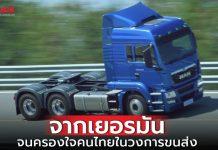 MAN-TGS เอ็ม เอ เอ็น แบรนด์รถบรรทุกจากเยอรมันสู่ผู้นำด้านสมรรถนะและเทคโนโลยีเพื่อวงการขนส่งไทย