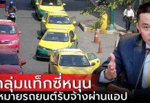 ปลดล็อกกฎหมายรถยนต์รับจ้างทางเลือกผ่านแอป