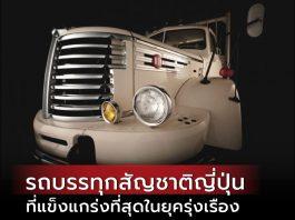 รถบรรทุก UD TRUCK รถบรรทุกรุ่น 6TW