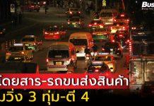 รถโดยสาร-รถขนส่งสินค้า ห้ามวิ่งช่วง 3 ทุ่ม- ตี 4