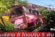 รถเมล์สาย8ชนเสาไฟ