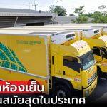 DHL ดีเอชแอล ซัพพลายเชน เปิดตัวรถขนส่งแบบควบคุมอุณหภูมิในประเทศไทย
