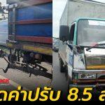 ตรวจคัวนดำ รถบรรทุก รถโดยสารพ่นห้ามใช้