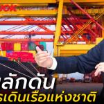 ศักดิ์สยาม รับนโยบาย นายกรัฐมนตรีเร่งผลักดันจัดตั้งสายการเดินเรือแห่งชาติ