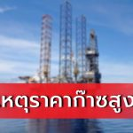 สนพ.เผยราคาก๊าซ NG และราคา Spot LNG ปรับตัวเพิ่มขึ้นเพื่อสำรองใช้ในฤดูร้อน