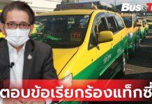 ช่วยเหลือกลุ่มแท็กซี่