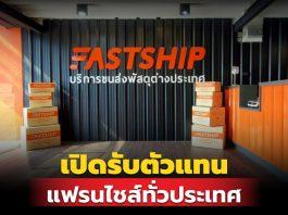 ฟาสต์ชิป บริการส่งพัสดุไปต่างประเทศ เปิดรับตัวแทน-09